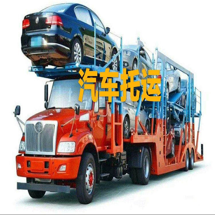 沈阳发全国轿车托运大件运输通化市轿车运输通化市物流