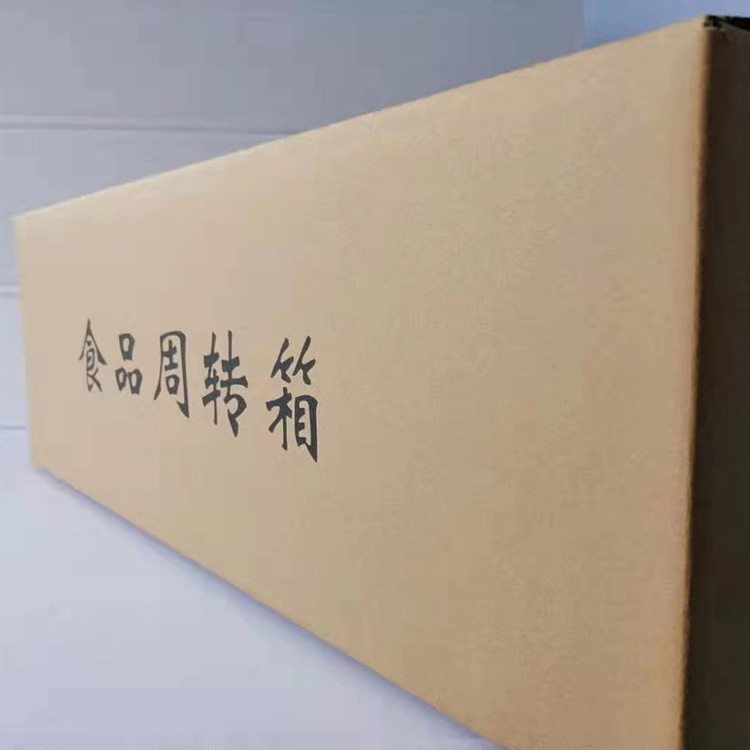 食品周转箱 食品纸盒箱 食品包装箱 黄色包装箱 纸盒箱厂家