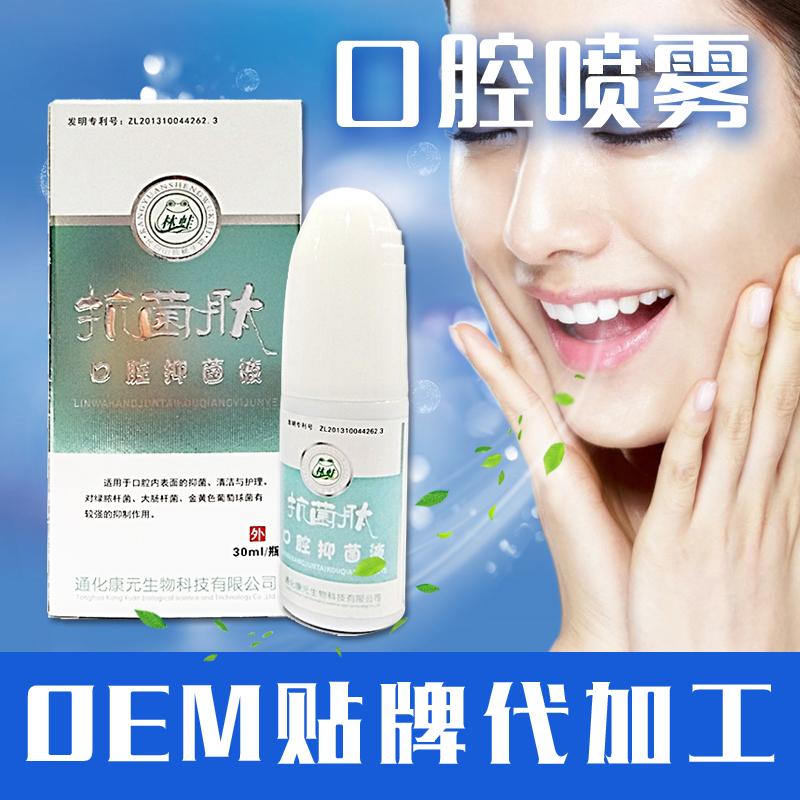 口腔抑菌喷剂生产 祛口臭喷雾代工生产 口腔喷剂贴牌OEM