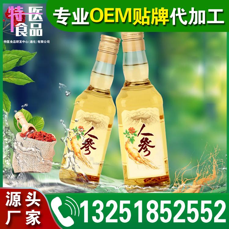 东北人参酒代加工厂 粮食酒贴牌生产 人参酒代工厂家