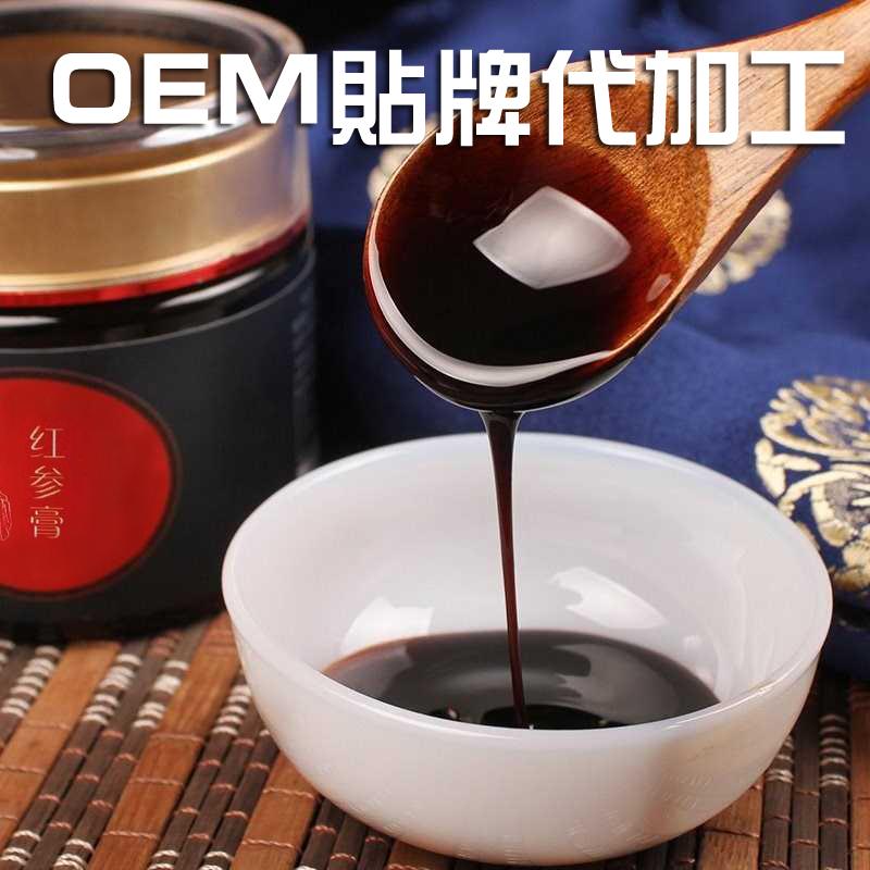 红参膏生产厂家 红参蜜膏代加工 膏滋膏方贴牌OEM