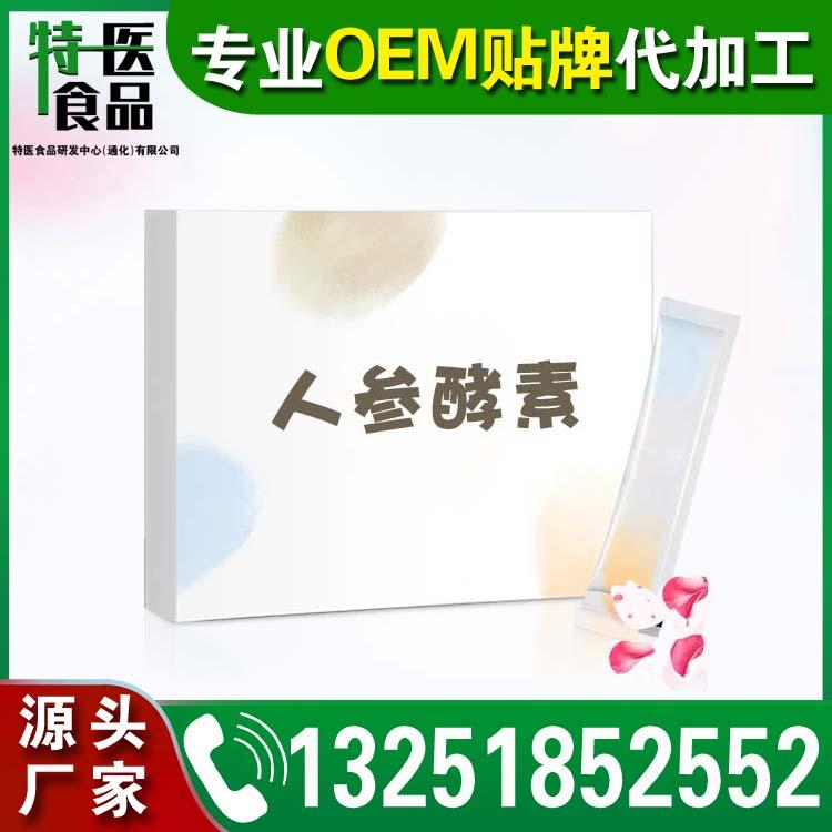 水果酵素生产厂家排名 酵素饮品OEM 雪蛤肽酵素饮品贴牌