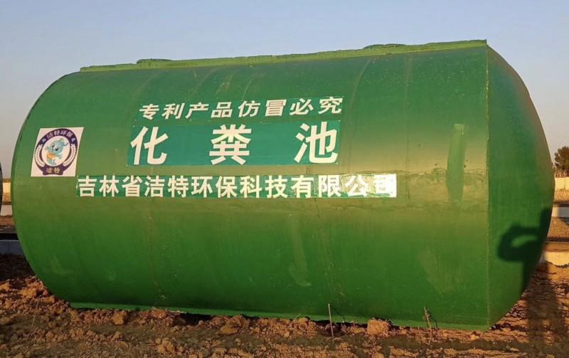 [荐]长春化粪池玻璃钢化粪池多少钱化粪池厂家