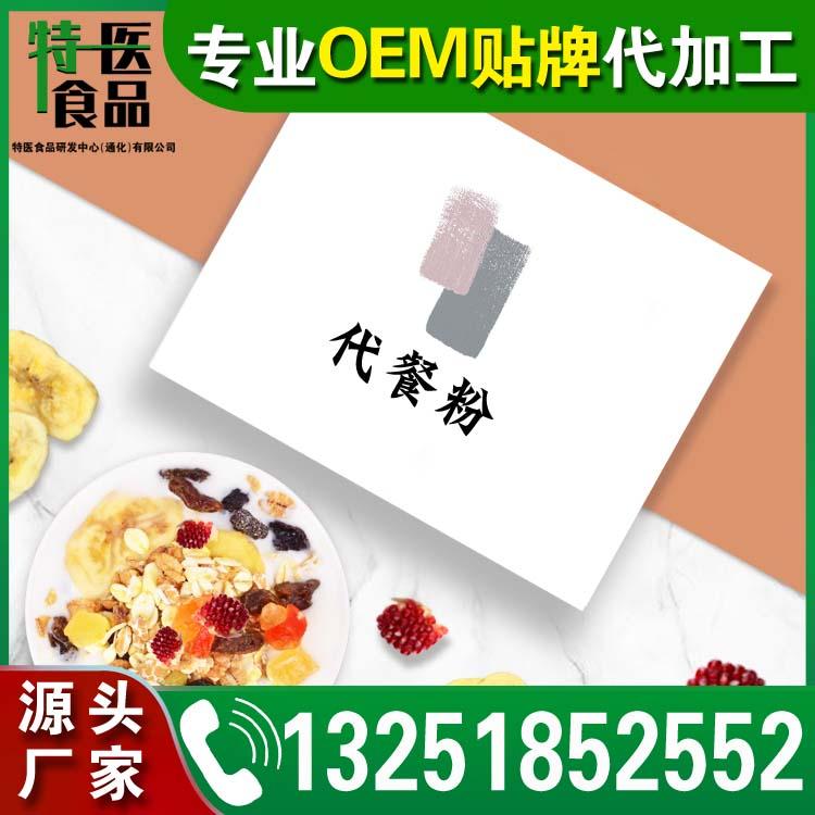 五谷代餐粉代工厂家果蔬代餐粉生产厂加工贴牌OEM