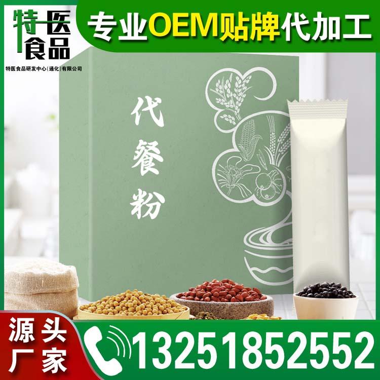 燕麦五谷粉OEM贴牌 富硒五谷杂粮粉生产厂家