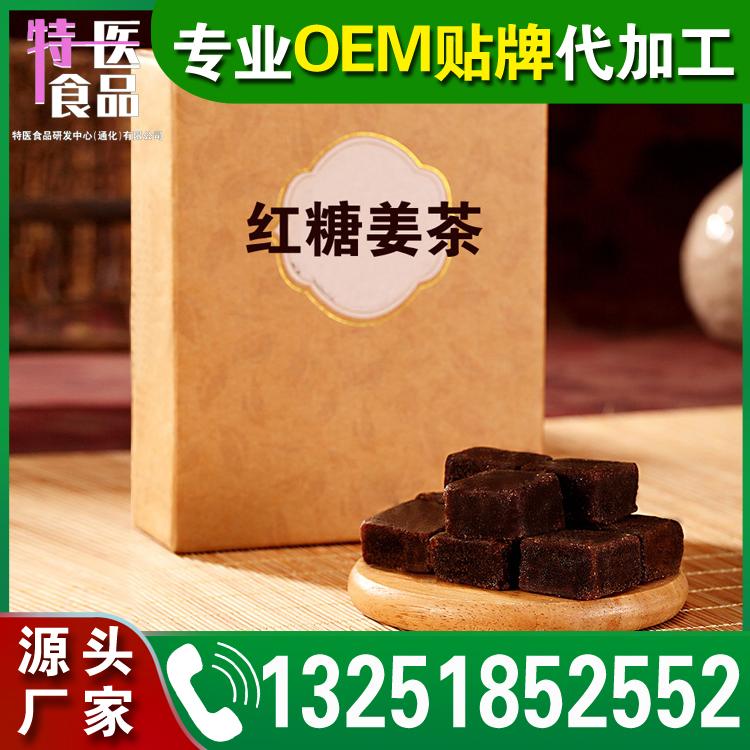 红糖姜茶 红枣姜茶 古方红糖姜茶生产厂家 姜茶OEM贴牌代工