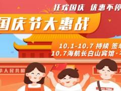 长春城市人家10.7日国庆华诞在海航长白上酒店国庆活动盛大开启