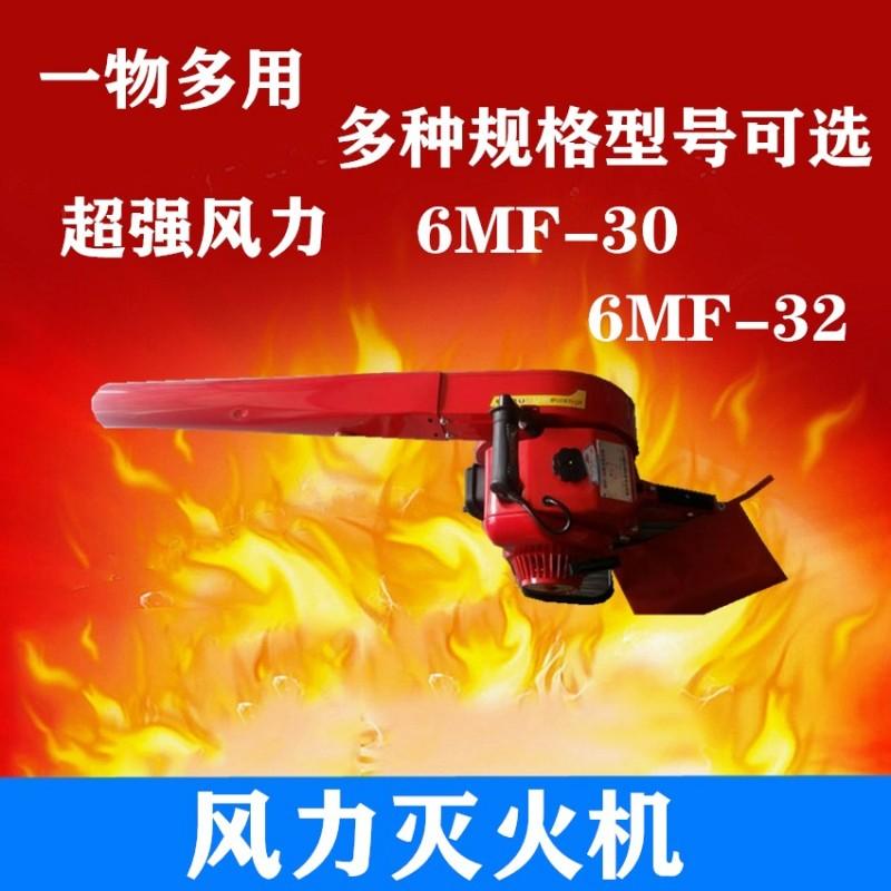 风力灭火机、灭火机、背负式风力灭火机、细水雾灭火机