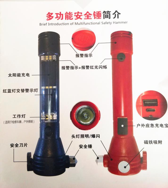太阳能手电筒、多功能安全锤、安全锤、多功能手电、太阳能安全锤