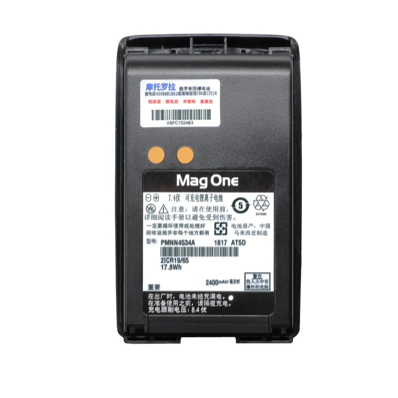 Mag One A8i对讲机对讲机价格对讲机厂家