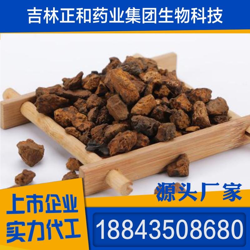 桦褐孔菌产品源头厂家 桦褐孔菌产品生产商 桦树茸产品工厂直销