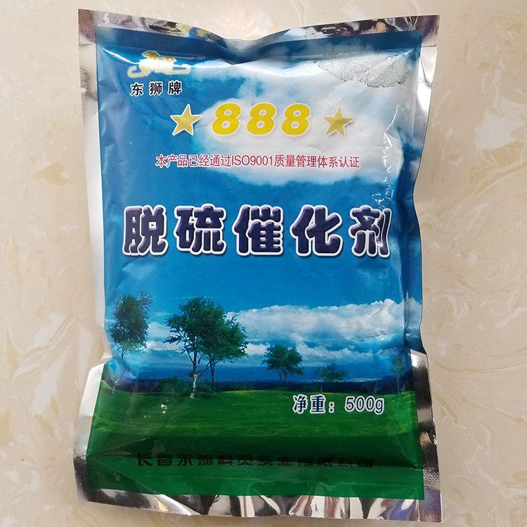 东狮牌888化肥专用脱硫催化剂