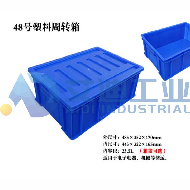 塑料箱  塑料箱批发  塑料箱厂家直销