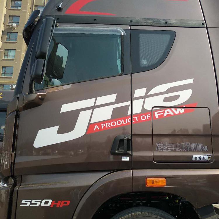 JH6 550智尊版四季款液缓牵引车