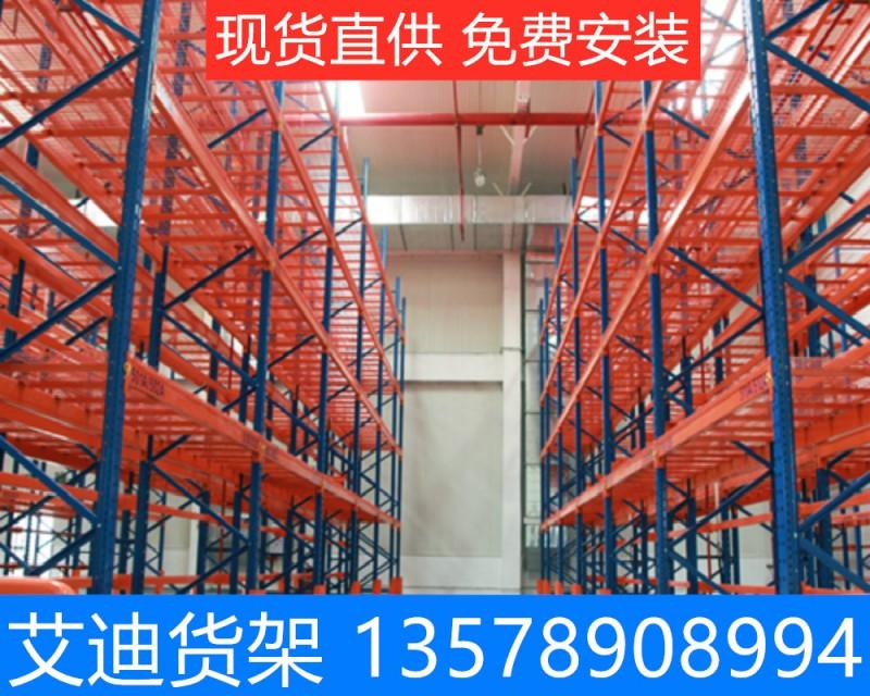 艾迪货架 仓储货架 定制货架 重型货架 免费安装货架
