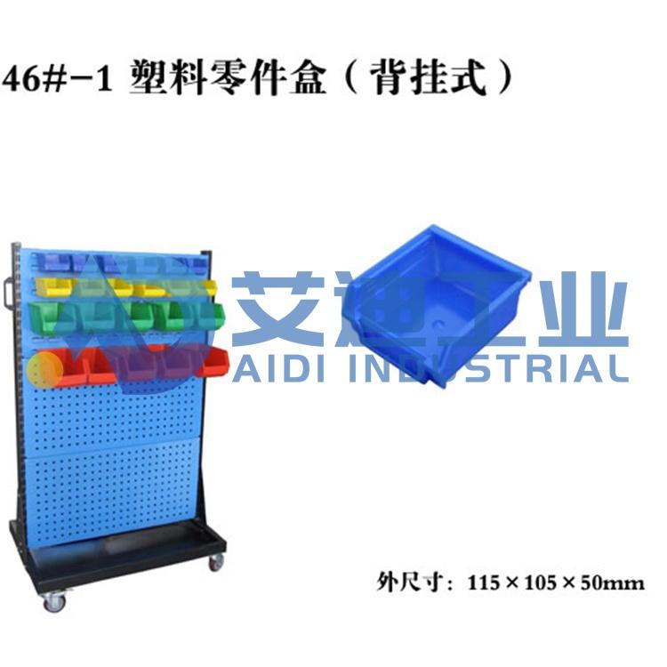 厂家促销零件盒厂家 零件盒价格优惠 物流容器厂家