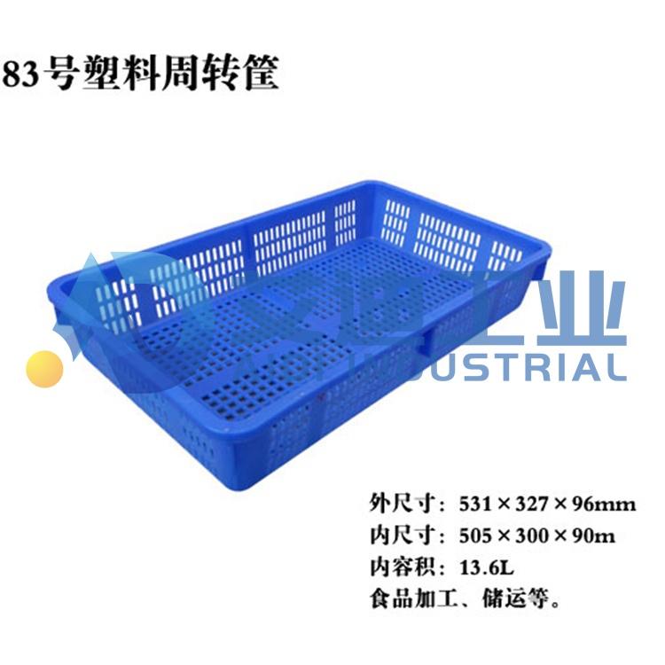 塑料筐 塑料筐批发 物流容器厂家 塑料筐厂家