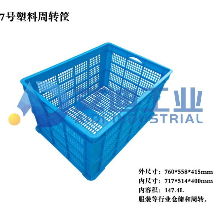 物流塑料筐 艾迪塑料筐批发 物流容器厂家 塑料筐厂家