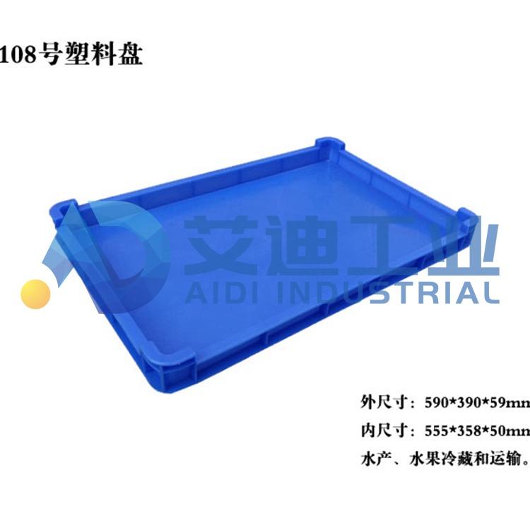 长春塑料托盘 艾迪塑料托盘批发 物流容器厂家 塑料托盘厂家