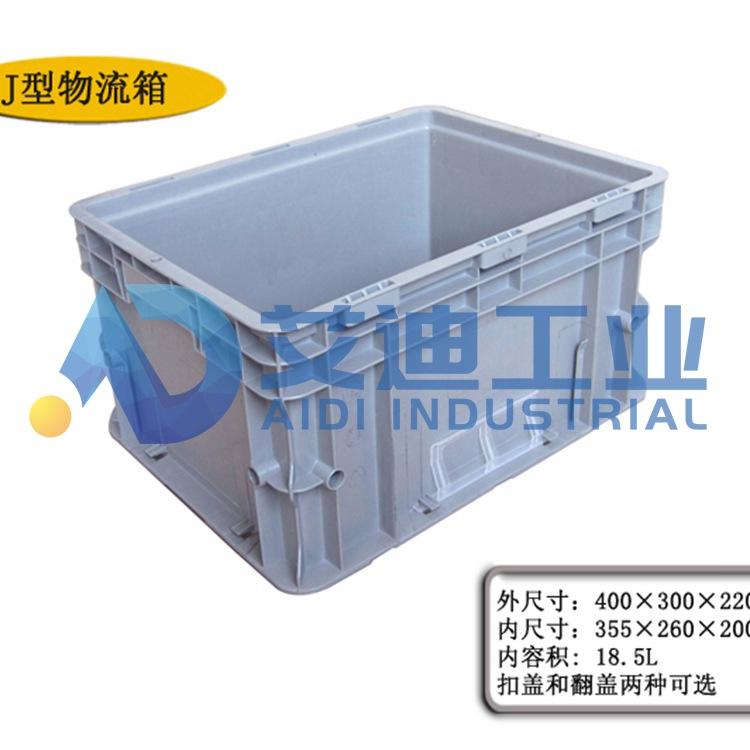 长春物流箱厂家 艾迪物流箱批发 物流箱价格优惠