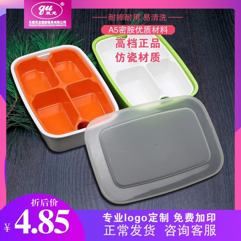 双龙密胺餐具 批发餐具 食堂餐盒 餐具批发 餐具厂家 四格餐盒  仿瓷餐具 餐盒三件套