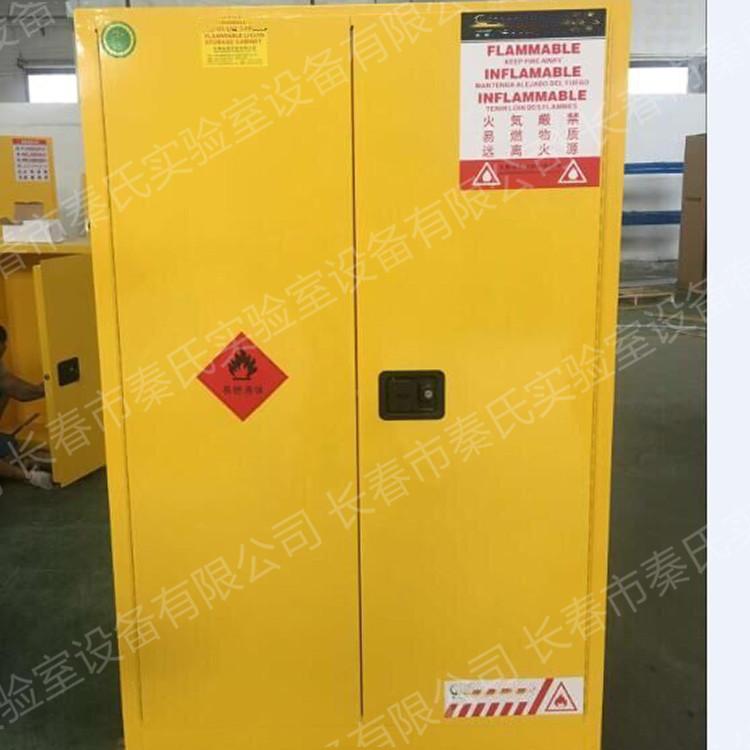 易燃物安全柜易燃品安全柜厂家易燃液体安全柜