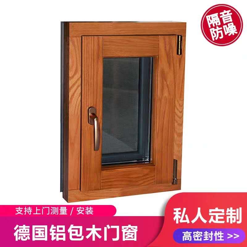 铝包木门窗定制长春厂家直销 价格优惠