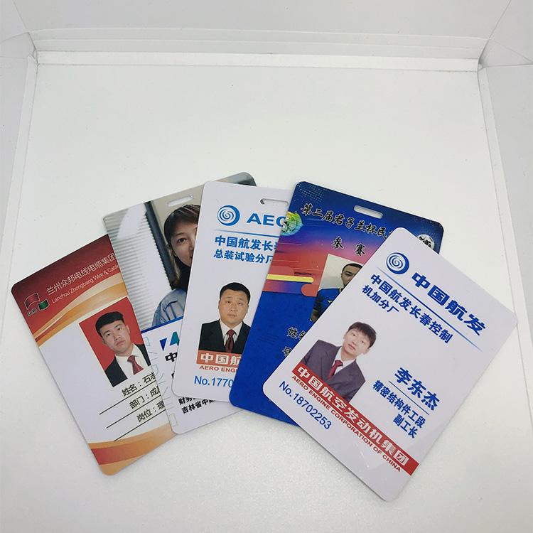 长春人像卡定制 学生卡工作证员工卡厂家制作定制工作证件卡