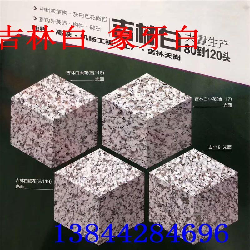 吉林白石材 吉林白批发 石材加工厂 石板材加工弘祥石材